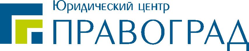 """Юридические услуги """"Правоград"""""""